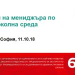 6. Environmental Manager Day SOUTHEAST EUROPE, Sofia